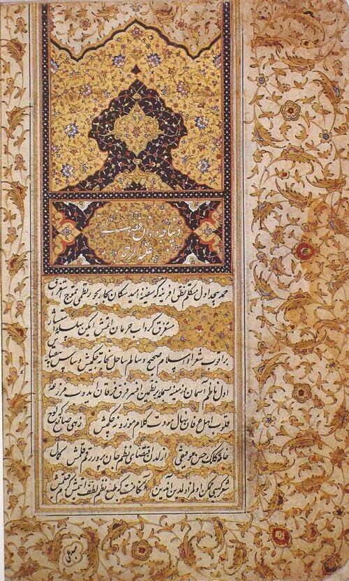 Fuzûlî azerbajdzsáni költő összegyűjtött költményeinek egy oldala, 16. sz.